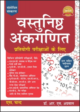 S.Chand Vastunisth Ankganit By R.S.Aggarwal