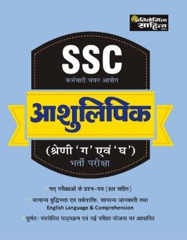 SSC Stenographers Grade ('C' & 'D') Recruitment Examination 2017