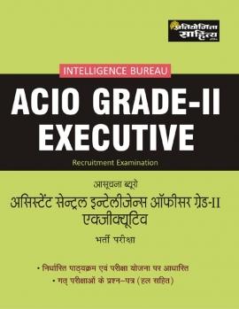 IB Assistant Central Intelligence Officer Garde - II Executive Bharti Pariksha (IB) 2017