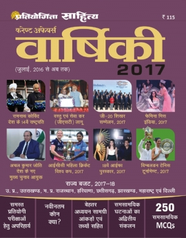 Current Affairs Varshiki 2017 (Up To July 2016)