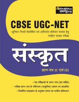 Pratiyogita Sahitya CBSE UGC : NET/SET Sanskrut Paper II & III