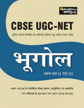 Pratiyogita Sahitya CBSC UGC NET Bhugol Paper 1 & 2