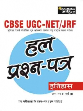 CBSE UGC : NET/SET/JRF Solved Papers / Itihas Paper-II & III