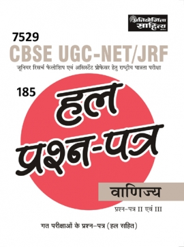 CBSE UGC : NET/SET/JRF Solved Papers / Vanijya Paper-II & III