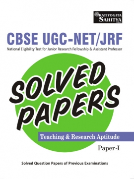 CBSE UGC : NET/SET/JRF English Solved Papers / TEACHING AND RESEARCH APTITUDE Paper -I