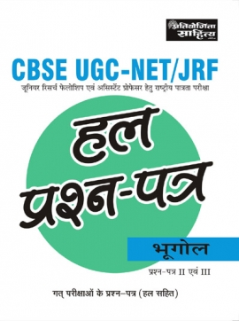 CBSE UGC : NET/SET/JRF Solved Papers Bhugol Paper - II & III