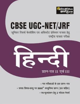 CBSE UGC - NET Hindi Paper II & III