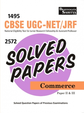 CBSE UGC : NET/SET/JRF English Solved Papers / COMMERCE Paper-II & III