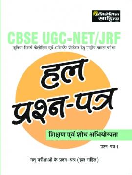 CBSE UGC : NET/SET/JRF Solved Paper Shikshan Evam Shodh Abhiyogyata Paper -1