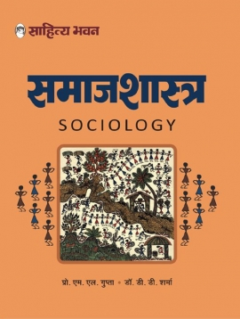 Samajsastra By Pro.M.L.Gupta