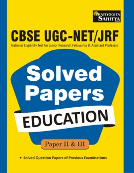 CBSE UGC : NET/SET/JRF English Solved Papers / Education Papers II & III