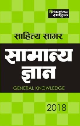 Pratiyogita Sahitya Samanya Gyan 2018