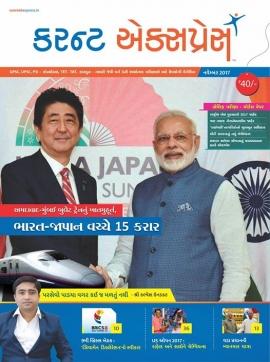 Current Express November 2017