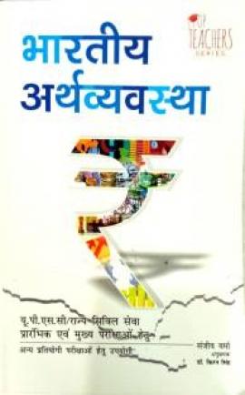 BHARTIYA ARTHVYAVASTHA FOR UPSC AND STATE CIVIL SERVICES PRELIMINARY AND MAIN EXAMINATIONS