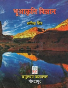 Bhu Akruti Vigyan