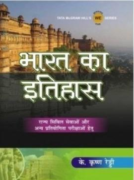 Bharat Ka ItihaasBy K.K. Raddy