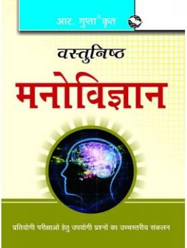 Objective Psychology (Vastunistha Manovigyan)