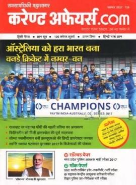 Arihant Current Affairs.Com November 2017