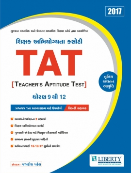 Liberty Teacher's Aptitude Test (Std. 9 to 12) Latest 2017 Edition.
