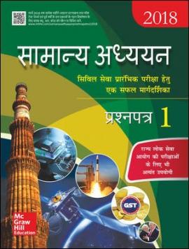 Samanya Adhyayan Prashnapatra - I 2018 ( For Civil Services Pre Exam)
