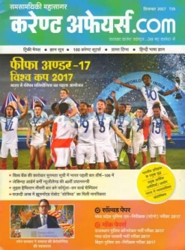 Arihant Current Affairs.Com December 2017