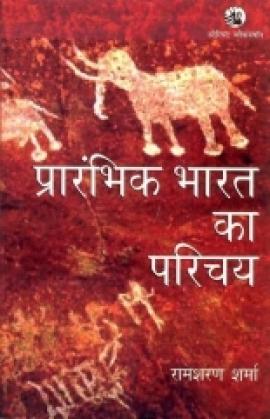Prarambhik Bharat Ka Parichay By Ramsharan Sharma