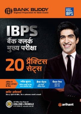 IBPS Bank Clerk 20 Practice Sets Main Exam