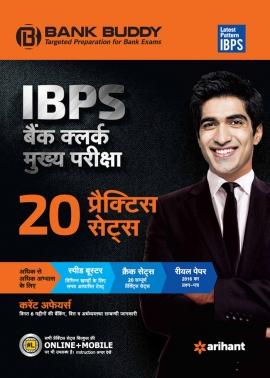 IBPS Bank Clerk 20 Practice Sets Main Exam
