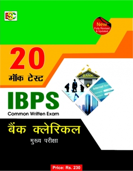 BSC 20 Mock Test For IBPS CWE Bank Clerical Mukhya Pariksha