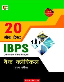BSC 20 Mock Test For IBPS CWE Bank Clerical Mukhya Pariksha
