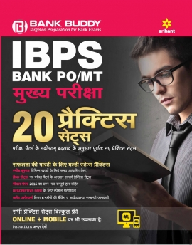 IBPS Bank PO/MT MAIN Exam 20 PRACTICE SETS