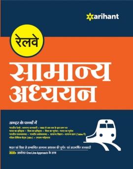 Railway Samanya Addhyyan