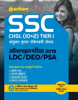 Arihant SSC (10+2) Guide Sanyukt Higher Secondary