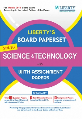 Liberty Std. 10 English Medium Gujarat Board Science & Technology PaperSet 2018 (With Assignment Paper)