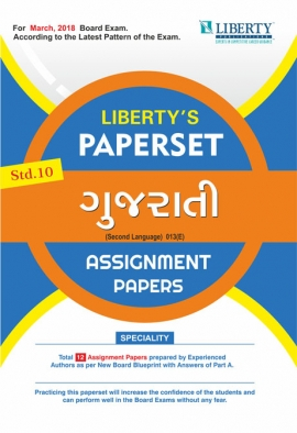 Liberty Std. 10 English Medium Gujarat Board Gujarati PaperSet (S.L) 2018 (With Assignment Paper)