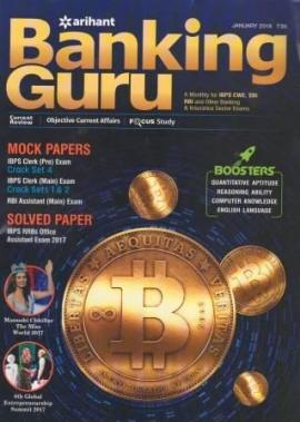 Arihant Banking Guru January 2018