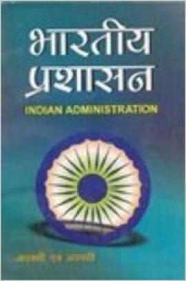 Bhartiya Prashasan Awasthi & Awasthi