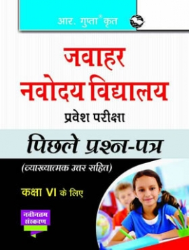 R Gupta Jawahar Navodaya Vidhyalaya Exam Previous Year's Papers  ( Class-VI)
