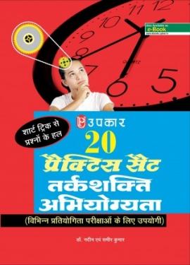 20 Practice Sets Tarkshakti Abhiyogyata