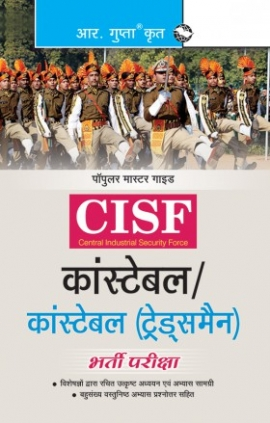 R Gupta CISF Constable ( Tradesmen ) Exam guide
