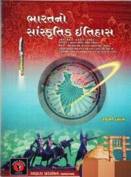 Bharat No Sanskrutik Itihas By Rajni Vyas