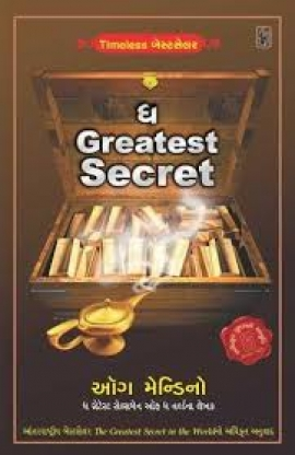 R R Sheth The Greatest Secret