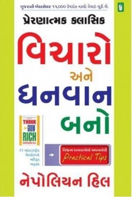 R R Sheth Vicharo And Dhanvan Bano