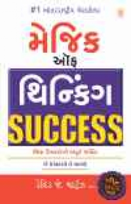R R Sheth Magic Of Thinking Success