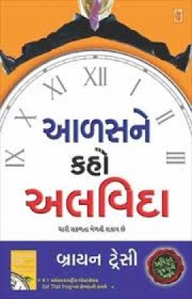 R R Sheth Aalas Ne Kaho Alvida