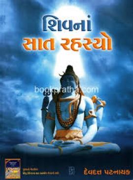 R R Sheth Shivna Saat Rahasyo