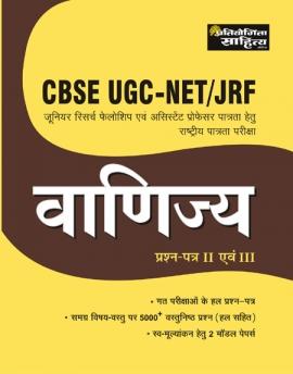 CBSE UGC : NET Vanijya Paper-II & III