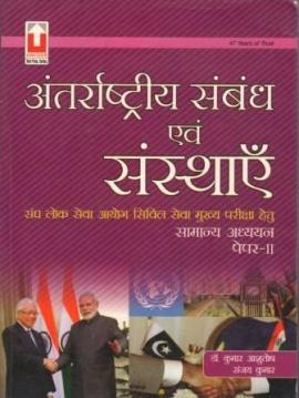 Aantarrashtriya Sambandh Avam Sansthaye (Samanya Adhyayan Paper -2)