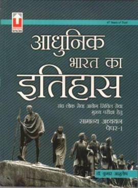 Adhunik Bharat Ka Itihas (Samanya Adhyayan Paper - I)