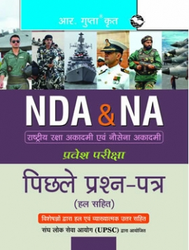 NDA/NA Entrance Examination: Previous Years Papers (Solved)